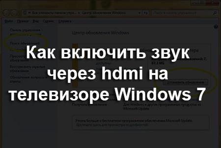Как включить звук через hdmi на телевизоре Windows 7