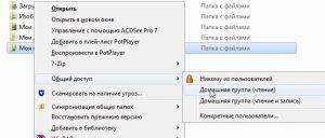 изменять файлы на другом компьютере