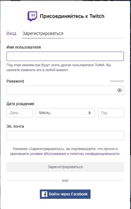 Как зарегистрироваться в Твитче