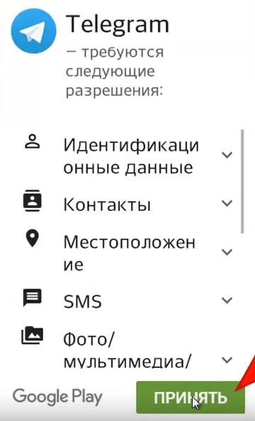 установка телеграм на мобильник