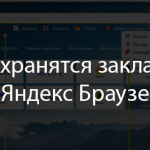 Где хранятся закладки в Яндекс Браузере?