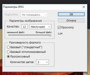 окно настроек для сохранения файла jpeg