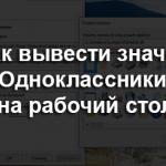 Как вывести значок Одноклассники на рабочий стол