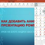 Как добавить анимацию в презентацию PowerPoint