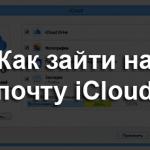 Как зайти на почту iCloud с компьютера и мобильного устройства