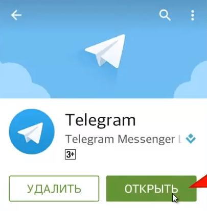 запуск телеграм