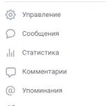 Как добавить виджет в ВК в группу, инструкция