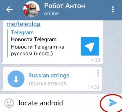сообщение роботу Антону