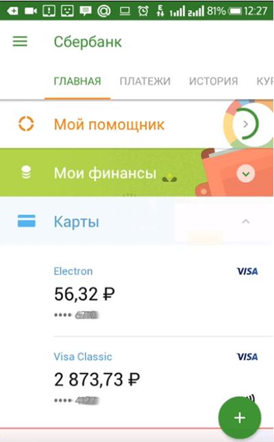 узнать реквизиты через мобильное приложение
