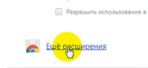Как добавить расширение в Гугл Хром