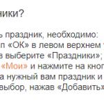 Как добавить праздник в Одноклассниках, совет