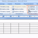 Как выравнивать высоту строк в таблице в Ворде и ширину столбцов