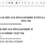 Как копировать текст с картинки, пошаговая инструкция