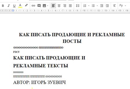 копировать текст