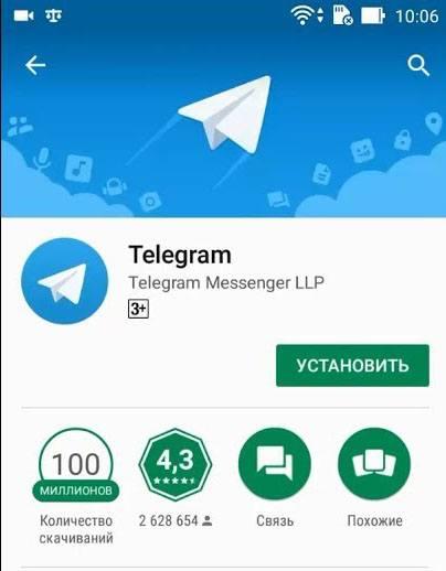 скачать телеграм на мобильник
