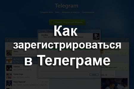 Как зарегистрироваться в Телеграме