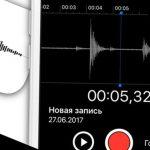 Как скачать запись с диктофона iPhone на компьютер