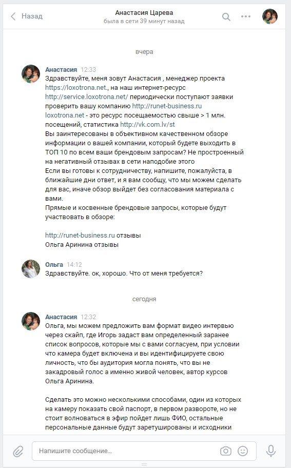 anastasiya-tsareva