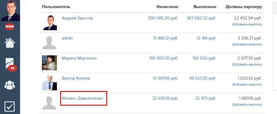 azi-felix-demyanchenko