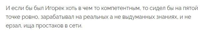 igor-pahomov