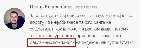 igor-kolparov-avtor-proekta-lohotrona-net