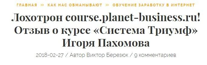 igor-pahomov-sistema-triumf