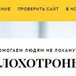"Loхоtrona.net (Лохотрона.нет) – шантаж ""честного"" проекта"