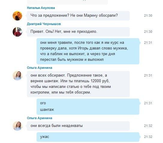 akulova-chernyshov-arinina