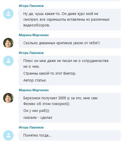 pahomov-marchenko
