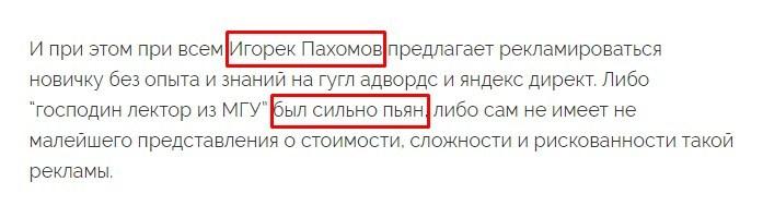 lohotrona-net-pahomov-igor