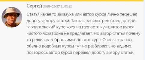 sergey-kommentator-lohotrona-net