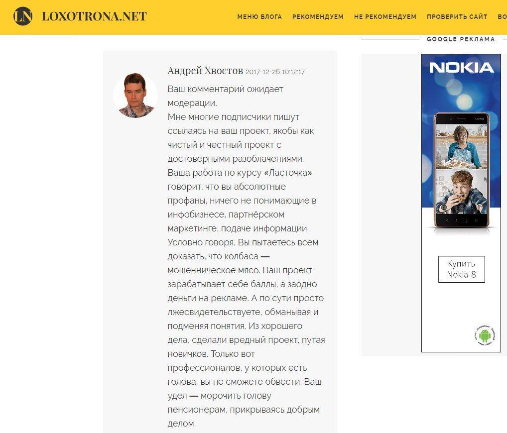 lohotrona-net-hvostov-andrey