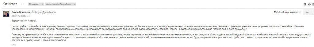 igor-kolpakov-email