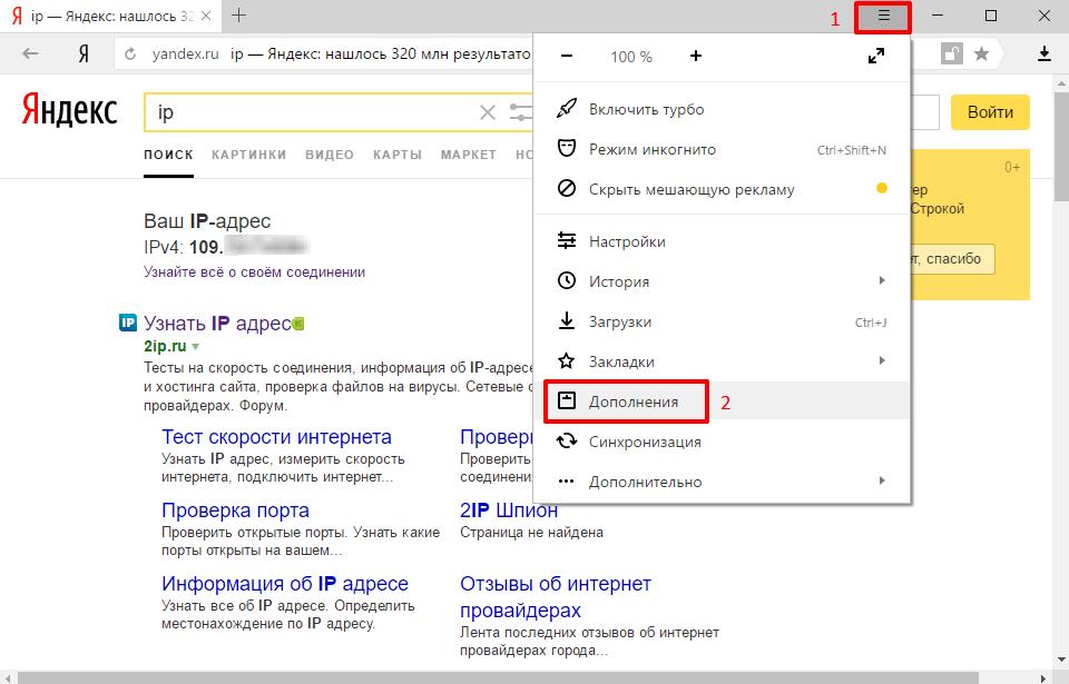 как в Яндекс браузере включить VPN