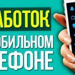 Заработок на телефоне без вложений, способы