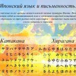 Как выучить японский язык самостоятельно с нуля, дома