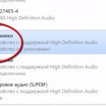 Компьютер не видит колонки Windows 7, что делать