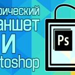 В Фотошопе не работает графический планшет