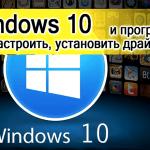 Какие драйвера нужны для Windows 10, обновление и установка