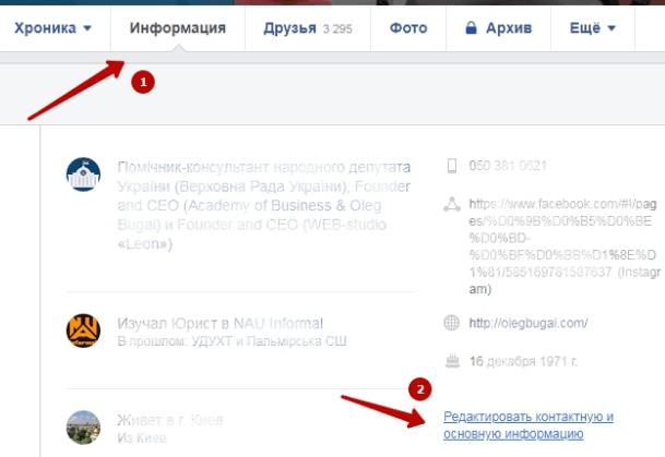 как в Фейсбук скрыть дату рождения