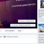 Как в Фейсбук скрыть дату рождения, способы