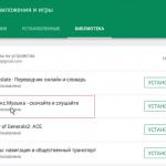 Как отписаться от Яндекс Музыки, несколько способов и видео