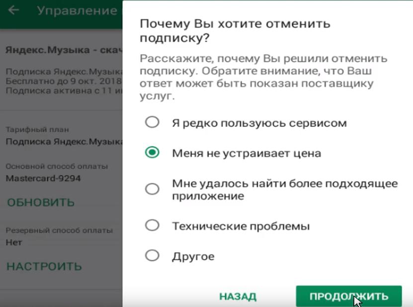 Как отписаться от Яндекс Музыки