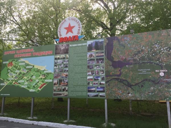 Санаторий Волга в Самаре