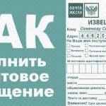 Как заполнить извещение Почты России образец