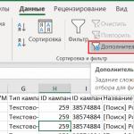 Как создать фильтр в Excel по столбцам, варианты фильтрации