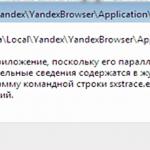 Sxstrace exe ошибка с Яндекс браузером как исправить