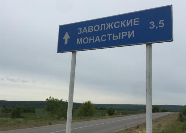 Заволжские монастыри