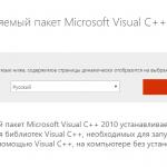 Как исправить ошибку msvcp100.dll, пошаговая инструкция