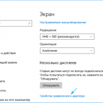 Как узнать сколько Герц в мониторе Windows 10
